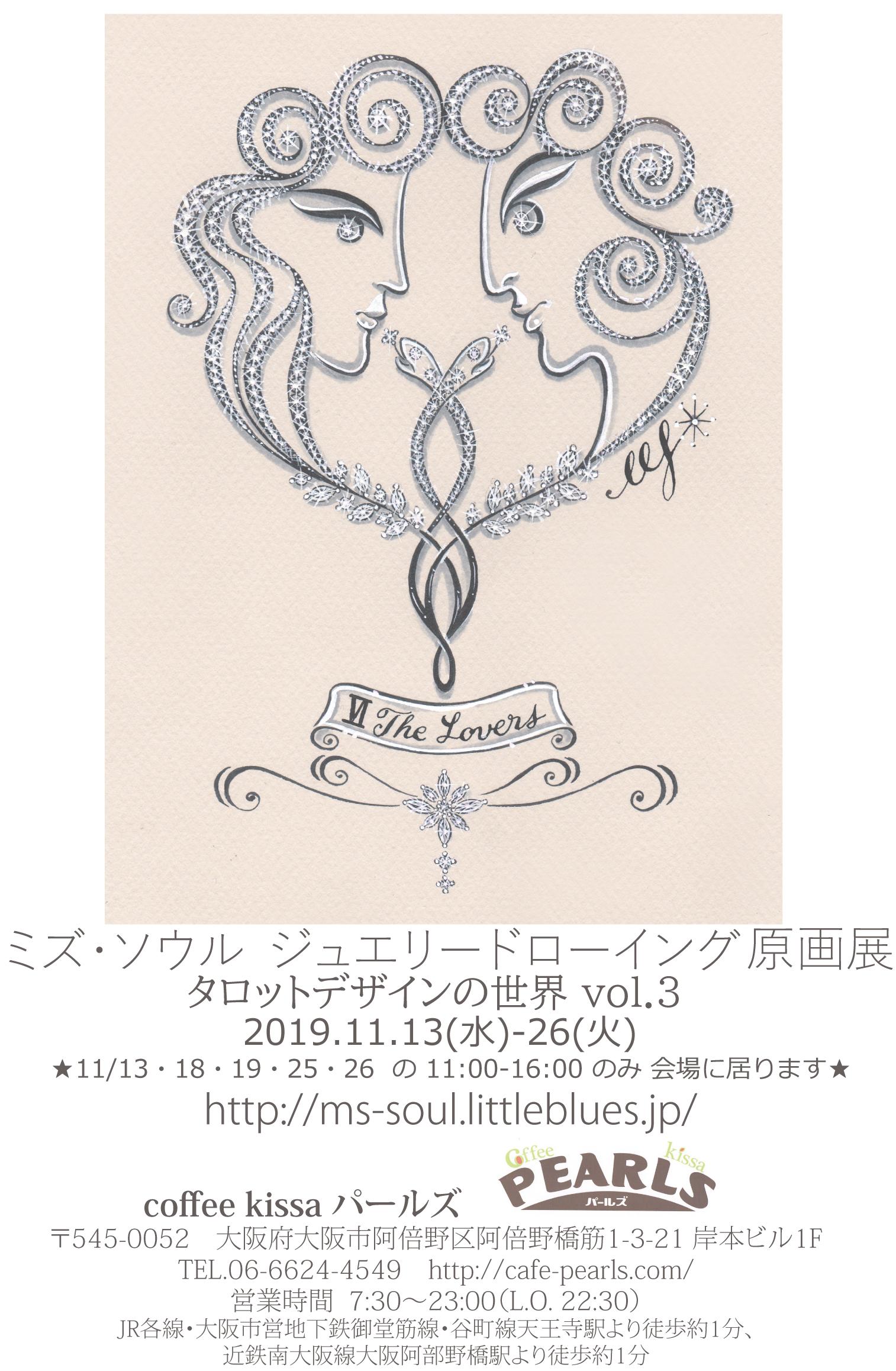 20191113-26mssoul_1